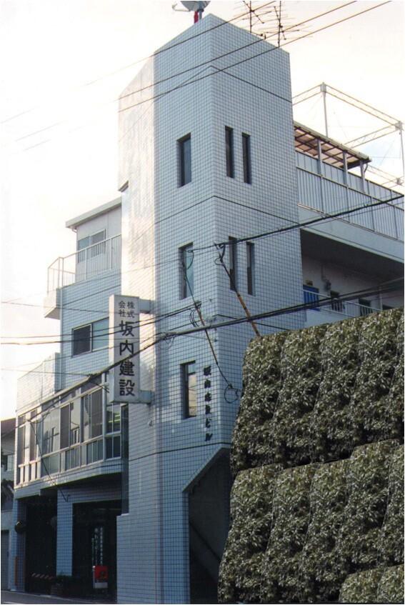 株式会社坂内建設 本社ビル